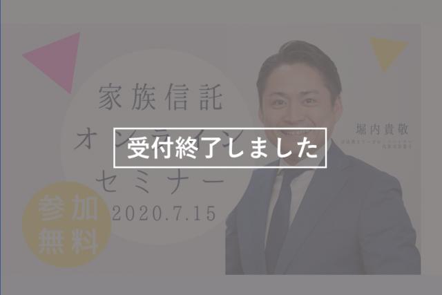 【終了】オンライン家族信託セミナー開催のお知らせ