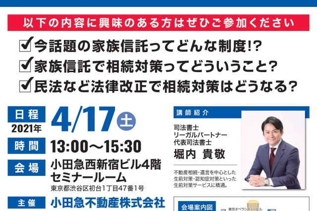 小田急不動産株式会社様のご依頼で、「家族信託と民法(相続法)改正セミナー」の講師を務めます!