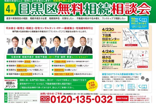 【目黒区無料相談会開催のお知らせ】