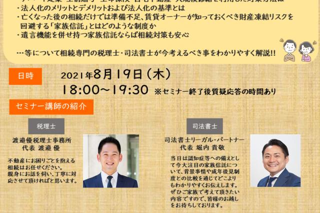 オンライン『相続税対策セミナー』開催のお知らせ