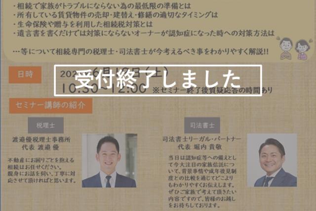 【受付終了】オンライン『相続税対策セミナー』開催のお知らせ