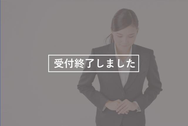 【終了】家族信託セミナーのお知らせ