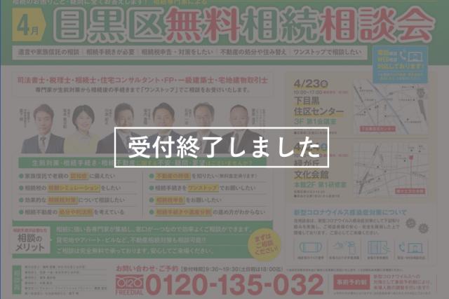【終了】目黒区無料相談会開催のお知らせ