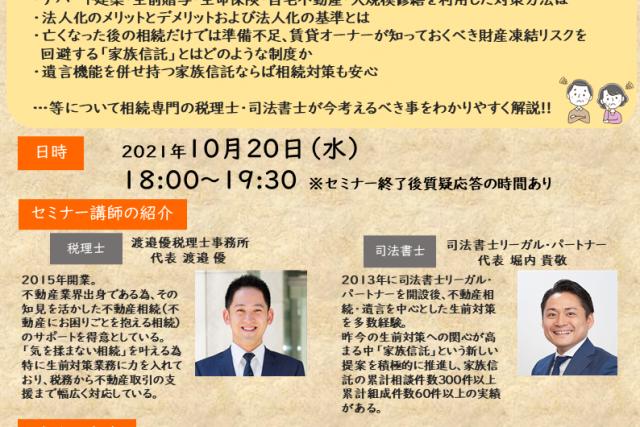 オンライン『相続税対策・家族信託セミナー』開催のお知らせ