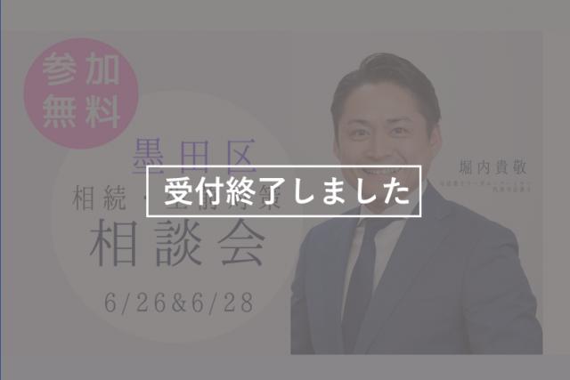 【終了】墨田区で相続・生前対策の相談会を開催いたします!