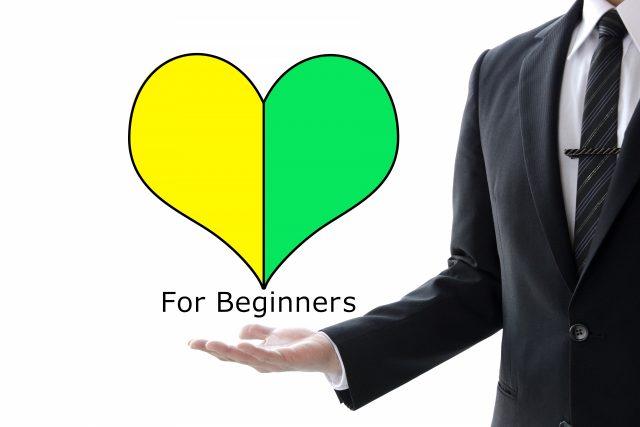 受託者になるなら必ず知っておきたい基礎知識【ゼロからわかる】