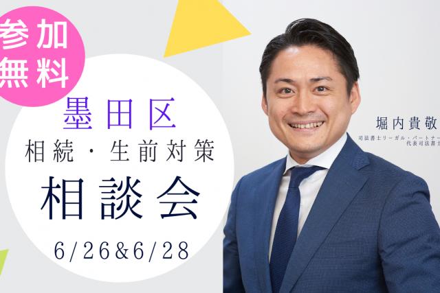墨田区で相続・生前対策の相談会を開催いたします!