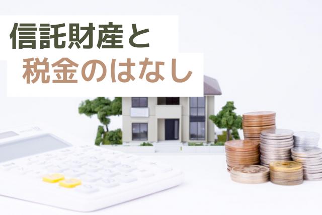 〈家族信託をしたら不動産の税金はどうなる?〉