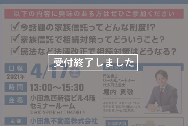 【終了】小田急不動産株式会社様のご依頼で、「家族信託と民法(相続法)改正セミナー」の講師を務めます!