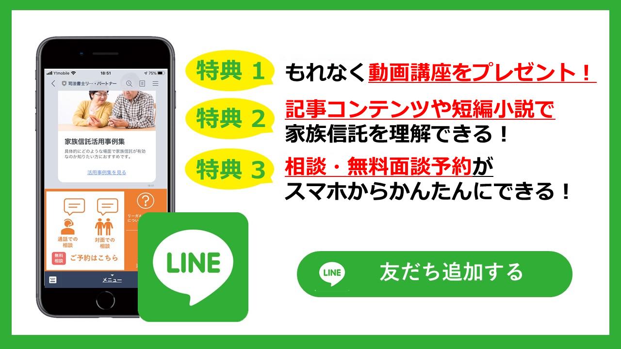 LINE CTA